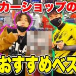 サッカーショップの店員に聞く3月おすすめ商品ベスト3!!