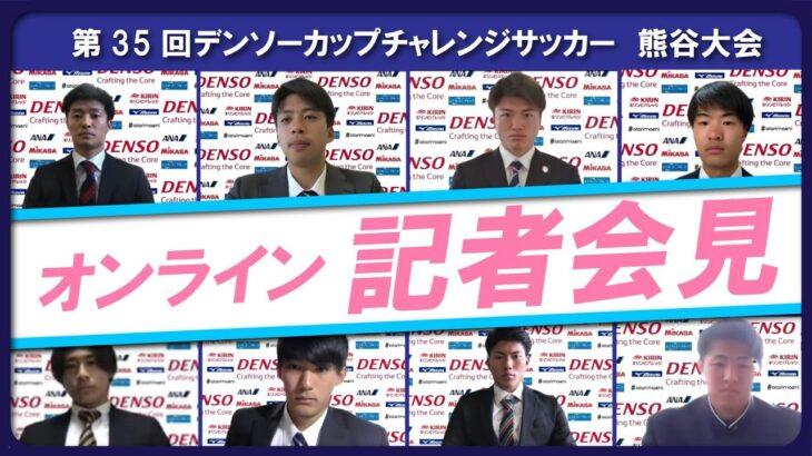 「第35回デンソーカップチャレンジサッカー 熊谷大会」オンライン記者会見