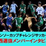 【関西選抜インタビュー】第35回 デンソーカップチャレンジサッカー熊谷大会 メンバーインタビュー②