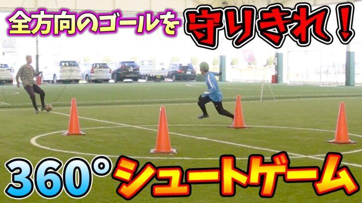 【サッカー】360°全方向のゴールを守るシュートゲームがオモロすぎたwww