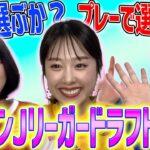 【女性サポ必見】サッカー好き美女3人がドラフト形式でイケメンJリーガーを奪い合う!