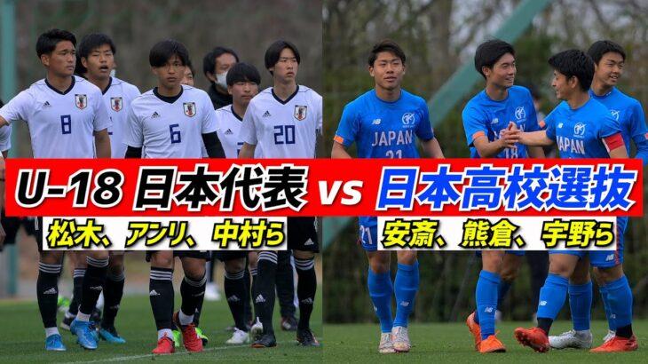 3発撃破で有終の美!U-18日本代表候補vs日本高校選抜トレーニングマッチ【ハイライト】