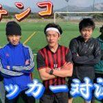 【ガチンコ】5対5でガチサッカー対決したらスーパーゴールが炸裂した笑笑