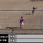 第7回マルハチカップU-11サッカー大会 1回戦 田宮ビクトリー vs 沖洲FC 2017年12月2日 徳島市球技場