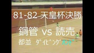 【サッカー氷河期】81-82 天皇杯決勝 鋼管 vs 読売【都並ダイビングハンド】