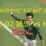【サッカー夜明け前】91-92 読売 vs トヨタ【ゼロックス チャンピオンズカップ決勝】