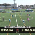 関東選抜A vs 日本高校選抜|第35回デンソーカップチャレンジサッカー 熊⾕⼤会 グループA
