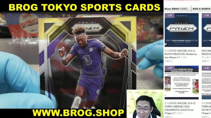 #てま BGBPB サッカー カード 2020-21 PANINI PRIZM BREAKAWAY BOX  BREAKS BROG水道橋店 トレカ開封動画 SOCCER プレミアリーグ カード