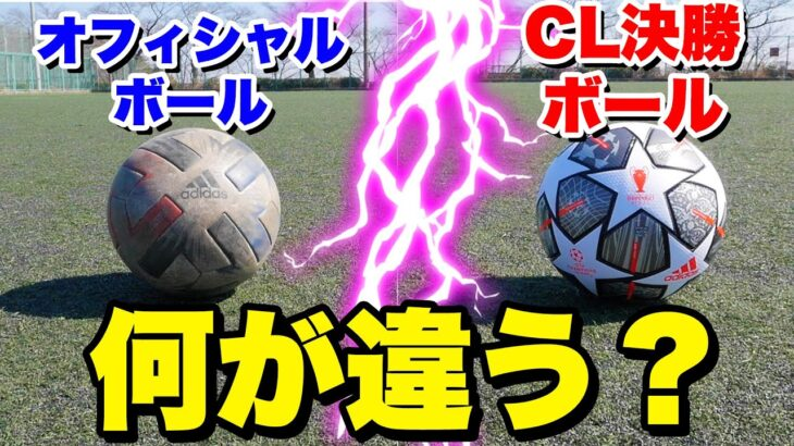 【サッカー検証】CL決勝「フィナーレ」vsマッチボール「ツバサ」は何が違うのか?