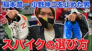 【EXITりんたろー 個人チャンネル】稲本・小野を止めた男のスパイク選び