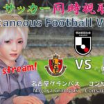 【EngSub】名古屋グランパス VS コンサドーレ札幌  サッカー同時視聴!Football viewing #110【Vtuber】