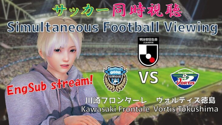【EngSub】川崎フロンターレ VS ヴォルティス徳島 サッカー同時視聴!Football viewing #114【Vtuber】