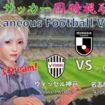 【EngSub】ヴィッセル神戸 VS 名古屋グランパス サッカー同時視聴!Football viewing #116【Vtuber】