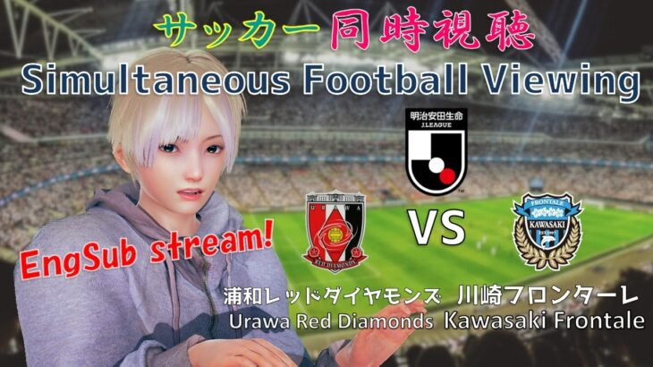 【EngSub】浦和レッズ VS 川崎フロンターレ サッカー同時視聴!Football viewing #122【Vtuber】