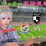 【EngSub】横浜Fマリノス VS サンフレッチェ広島  サッカー同時視聴!Football viewing #112【Vtuber】