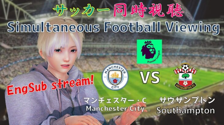 【EngSub】Manchester City(マンチェスター・C) VS Southampton(サウサンプトン) サッカー同時視聴!Football viewing #115【Vtuber】