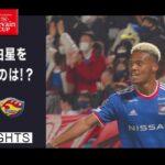 【ハイライト】横浜F・マリノス×ベガルタ仙台「2021JリーグYBCルヴァンカップGS第1節」