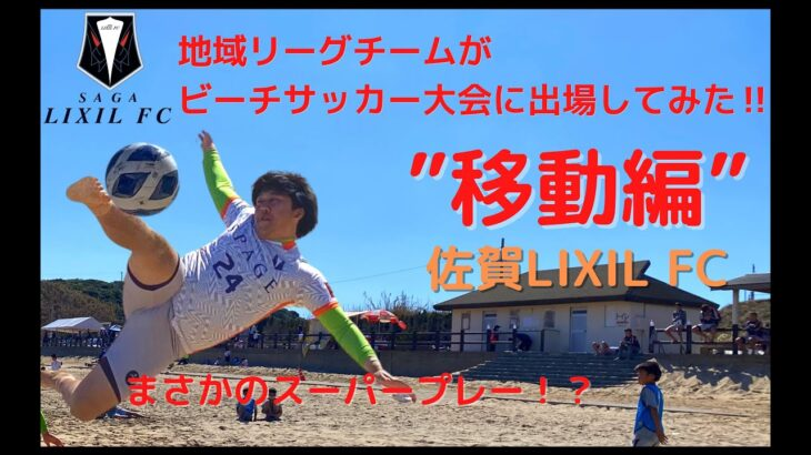 佐賀リクシルFCでビーチサッカー大会に出てみた!! 壱岐島遠征②