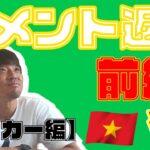 【コメント返し企画】サイゴンFC所属・高崎寛之がサッカーに関する10個の質問にお答えします | 高崎寛之 【前編】