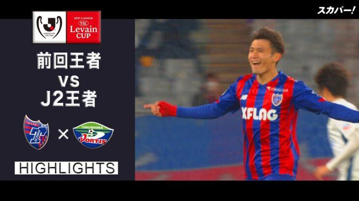 【ハイライト】FC東京×徳島ヴォルティス「2021JリーグYBCルヴァンカップGS第1節」