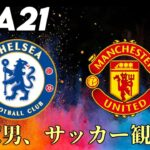 【FIFA21】脱獄男、サッカー観戦(チェルシー対ユナイテッド)