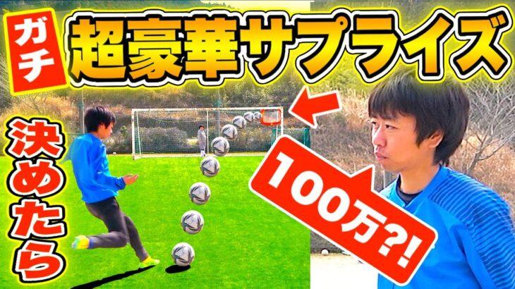【サッカードッキリ】ガチ!FK神コース決めれたら超豪華サプライズ!