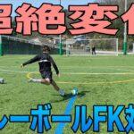 【サッカー】バレーボールでFK対決したら悲劇が起きたww#サッカー#バレーボール#フリーキック