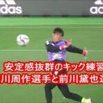 サッカー日本代表GK西川周作選手と前川黛也選手のキック練習