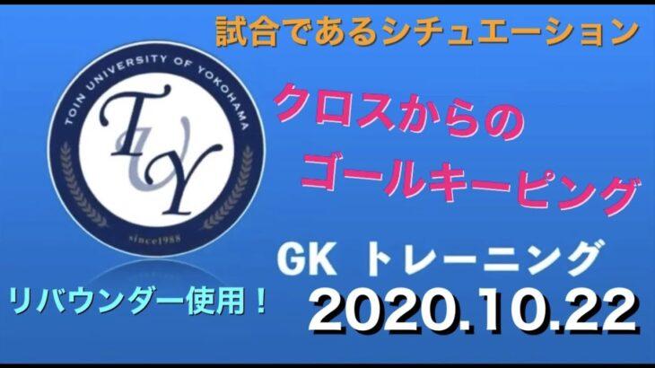 【桐蔭横浜大学サッカー部】GKトレーニング 2020.10.22