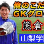 高校サッカー選手権優勝GKが語る「俺のこだわりキーパーグローブ」山梨学院高校GK熊倉匠