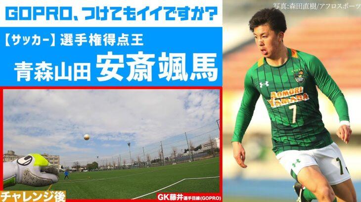 【GOPRO、つけてもイイですか?】選手権得点王 青森山田・安斎颯馬のシュートを撮ってみた!