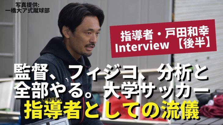 監督、フィジコ、分析と全部やる。大学サッカー指導者としての流儀|指導者・戸田和幸 Interview【後半】