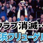 【ゆっくり解説】Jリーグクラブ消滅・・・横浜フリューゲルス【サッカー】