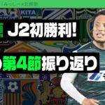 相模原が劇的ゴールでJ2初勝利! 北條さんと第4節振り返り|#週刊J2 2021.03.23