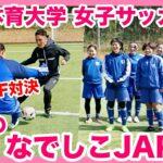 【未来のなでしこJAPAN】最強DF対決!日本体育大学女子サッカー部とガチ対決!!