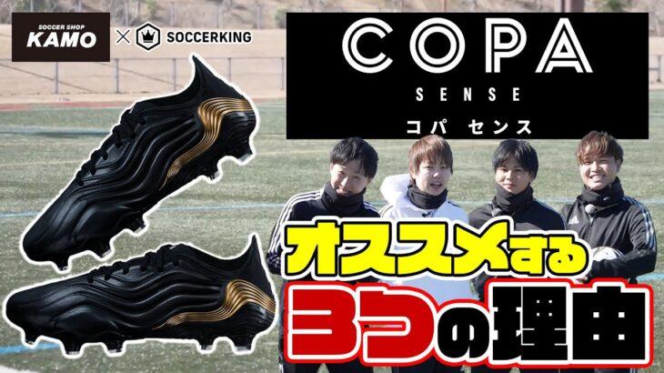 サッカーショップKAMOの店員が『コパ センス』をオススメする3つの理由
