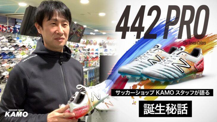 サッカーショップKAMOオリジナル ニューバランス「442 -Seven Colors-」誕生ストーリー