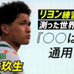 青森山田MF松木玖生は世界基準へ。リヨン練習参加で「通用したのは…」