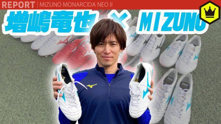 【MIZUNO】元Jリーガー・増嶋竜也がMONARCIDA NEO Ⅱで神プレー連発!