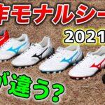 ミズノ最新「モナルシーダNEO2」シリーズ全ランク履いてみたレビュー!【サッカースパイク】
