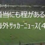 【サッカー氷河期】適当News(4)【NHK】