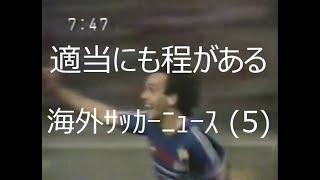 【サッカー氷河期】適当News(5)【NHK】