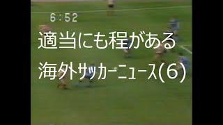 【サッカー氷河期】適当News(6)【NHK】