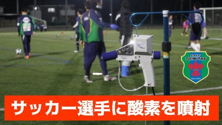 【最新】サッカー選手の即効リカバリー【O2ジェットウェーブ】高濃度酸素