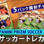 【サッカートレカ開封】当たりはベッカム・ルーニー・ソンフンミンらのサインカード!PANINI PRIZM SOCCER 2020-21|プレミアリーグ 5パック開封!