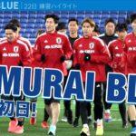 """SAMURAI BLUE始動! 初日練習を""""5分""""に凝縮しました!"""