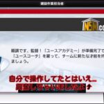 【SCLPM】#4「試合解説大混戦!」【サッカークラブライフ プレイングマネージャー】【ゆっくり実況】