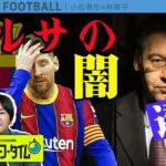 【欧州サッカー】バルセロナ元会長が逮捕!?林陵平が欧州サッカーに深く斬り込む!|SKHT 2021.03.03