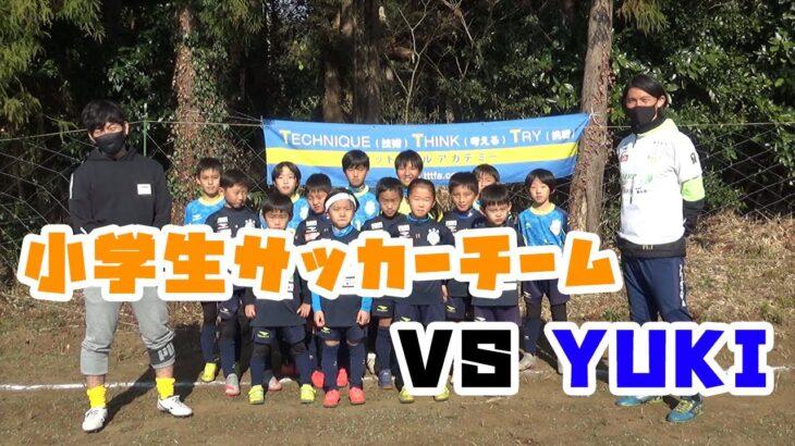 小学生サッカーチームに対決を挑む!T3 JAPAN Academy ×YUKI 前編