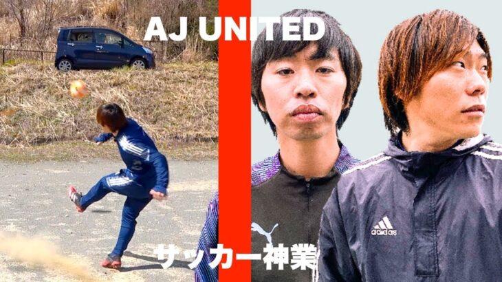 サッカー神業 / THE FIRST TAKE【AJUNITED】